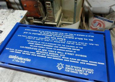 שלט עבור הסוכנות היהודית בארץ