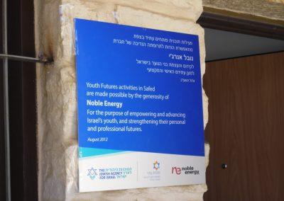 שלט מודפס הסוכנות היהודית לארץ ישראל