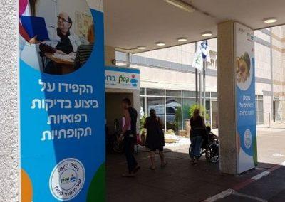 שלטים מפח בכניסה לבית חולים