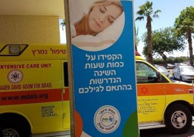 שלטי פח בכניסה לבית חולים